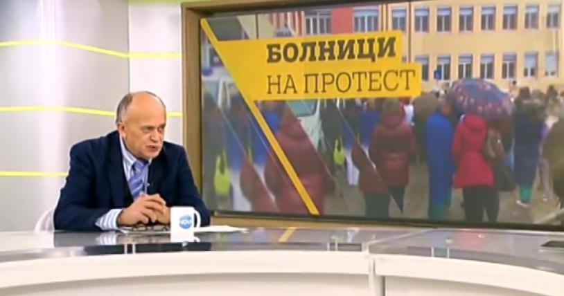 Д-р Пенков: Да сте видели частна болница да стачкува, защото не им стигат парите? (видео)