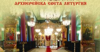 """Храмът """"Св. Атанасий"""" празнува с литургия и курбан"""